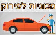 קונה מכוניות לפירוק .net